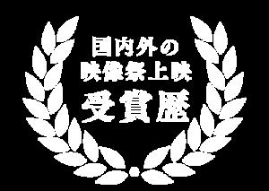 award_white